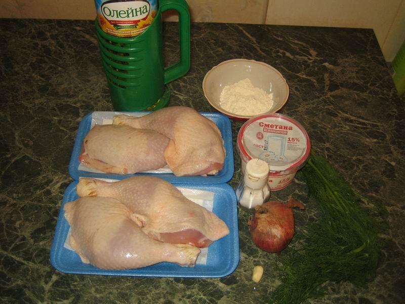 Список продуктов: курица - 1 кг., сметана - 400 гр., вода - 500 мл., мука - 2 столовые ложки, репчатый лук - 1 шт., растительное масло - 2 столовые ложки, чеснок - 1-2 зубчика, соль и зелень укропа - по вкусу