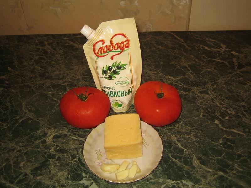 Список продуктов: помидоры - 2 шт., сыр - 200 гр., чеснок - 5 зубчиков, майонез - по вкусу
